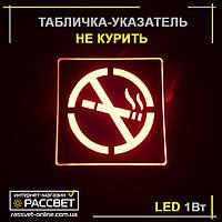 "Светодиодная табличка ""НЕ КУРИТЬ"" LED-NGS-37 1W с аккумулятором"