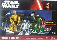 """Star Wars: C наклейками """"Дроїди и Боба Фет"""" (У), в кор. 14*17 см.,ТМ Ранок, произ-во Украина"""