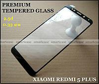 Premium Tempered Glass 2.5D защитное стекло Xiaomi Redmi 5 Plus закаленное 9H 0,33 мм черные рамки