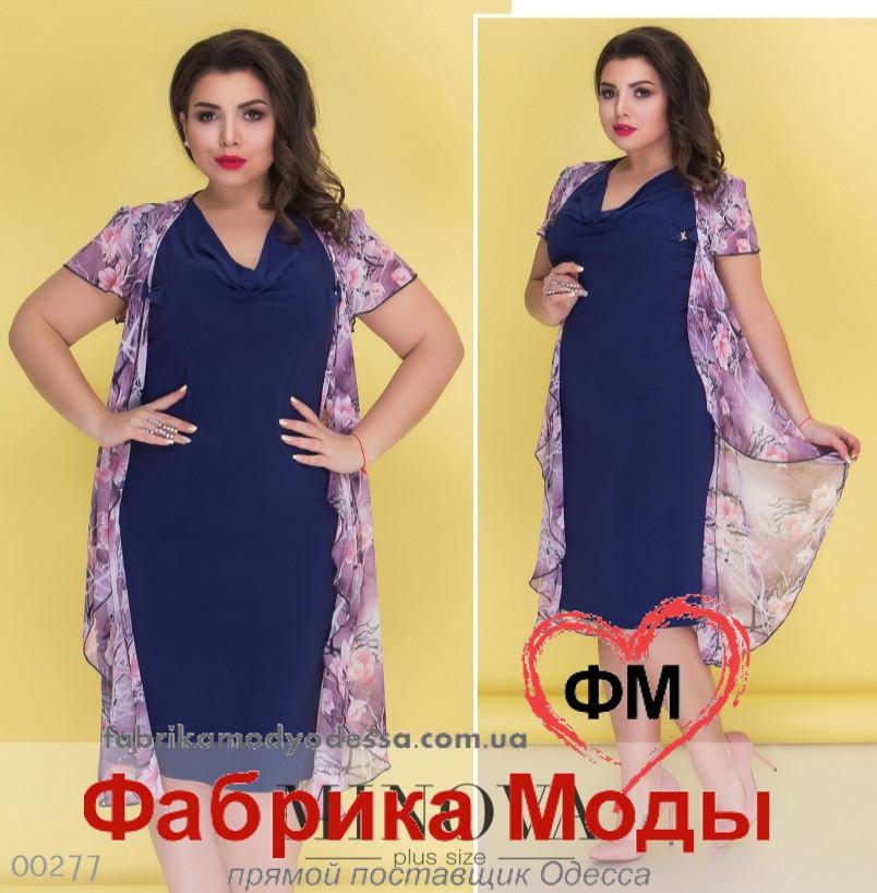 ca77434a216 Летнее платье с вшитой шифоновой накидкой большого размера ТМ Minova р.  54
