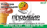 Ультра эссенция Пломбир 100 гр (ароматизатор)