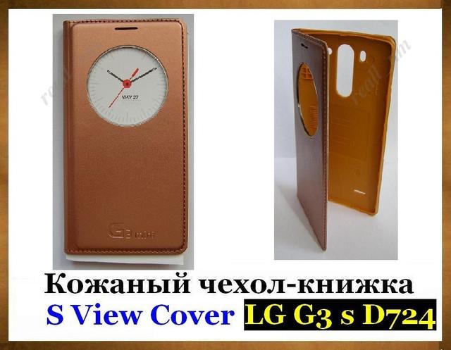 S view cover чехол LG G3 s D724 (G3 mini)