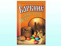 """Краситель для Пасхальных яиц Крашанка оранжевый """"Украса"""""""