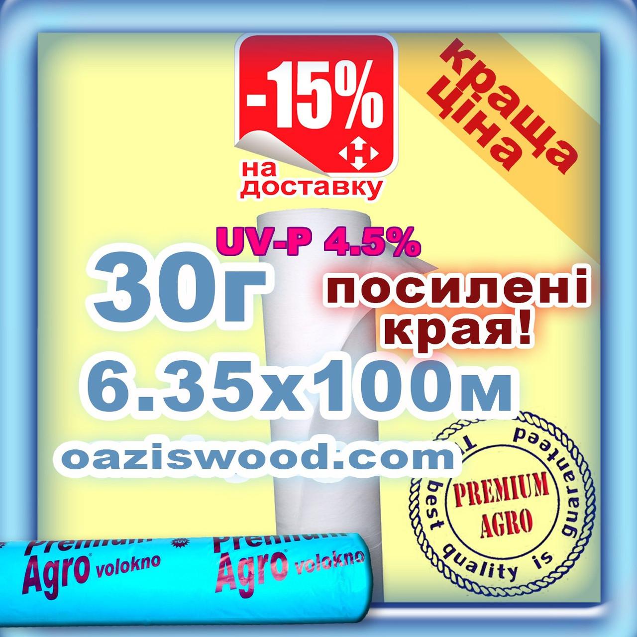 Агроволокно р-30g 6.35*100м белое UV-P 4.5% Premium-Agro Польша усиленные края