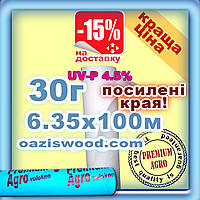 Агроволокно р-30g 6.35*100м белое UV-P 4.5% Premium-Agro Польша усиленные края, фото 1