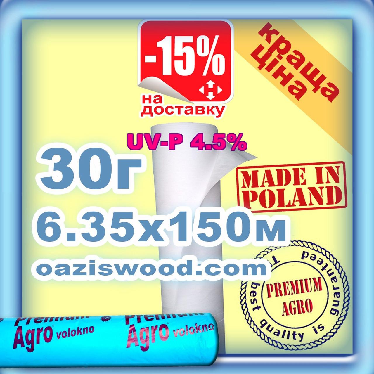 Агроволокно р-30g 6.35*150м белое UV-P 4.5% Premium-Agro Польша