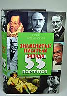 """Книга """"Знаменитые писатели Запада. 55 портретов"""""""