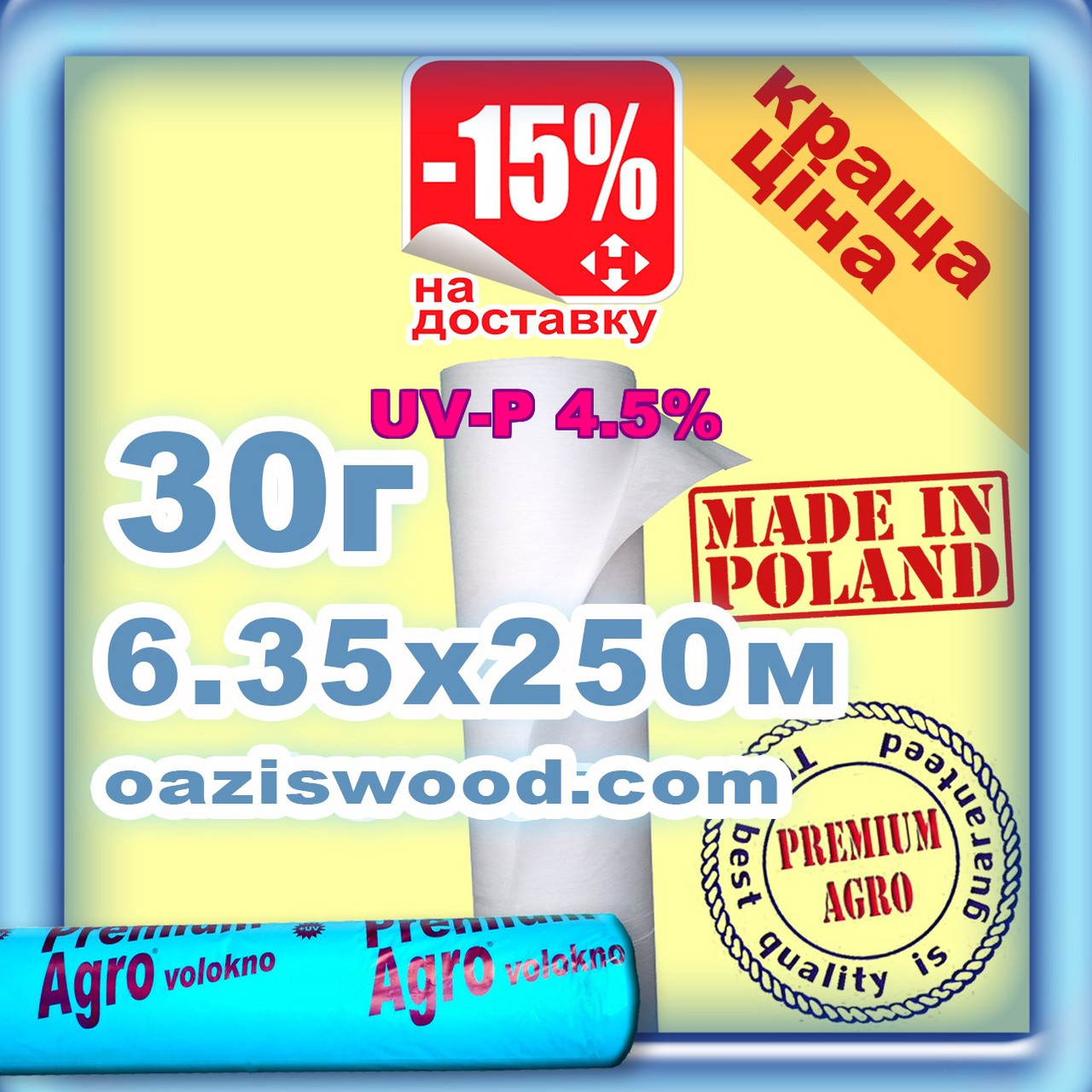 Агроволокно р-30g 6.35*250м белое UV-P 4.5% Premium-Agro Польша