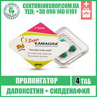 Пролонгатор SUPER KAMAGRA   Силденафил + Дапоксетин   Виагра