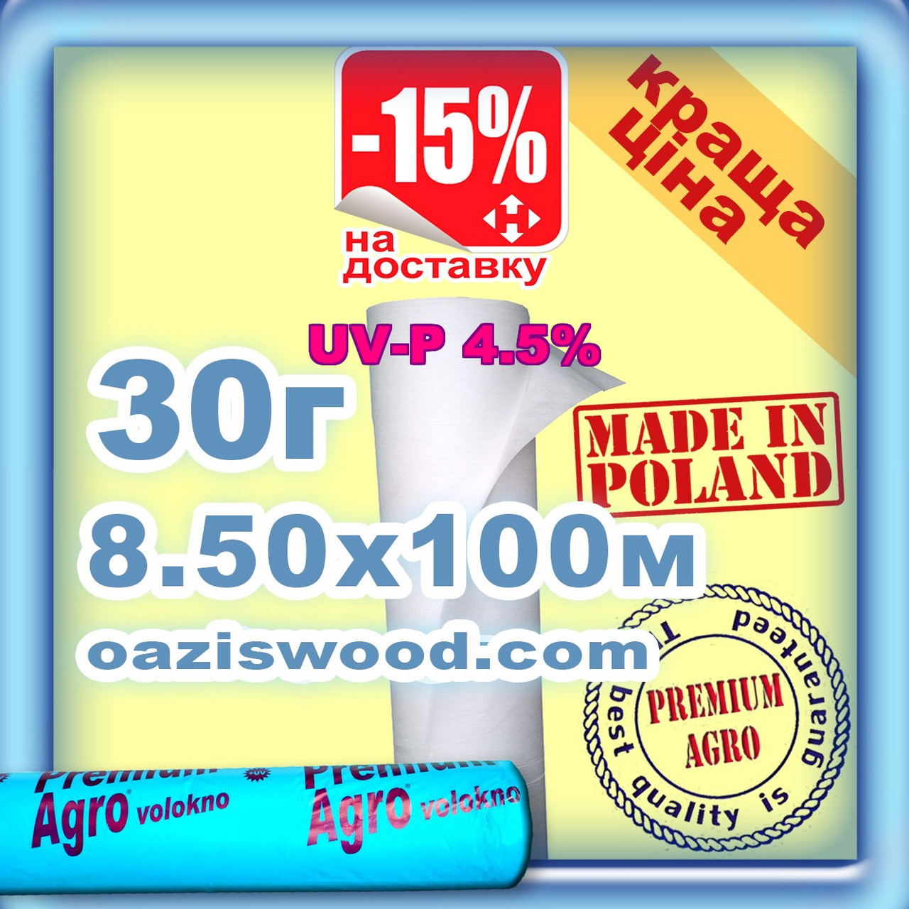 Агроволокно р-30g 8.5*100м белое UV-P 4.5% Premium-Agro Польша