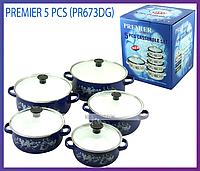 Набор эмалированных кастрюль со стеклянными крышками Premier PR-673DG из 5 шт. (Cиний)
