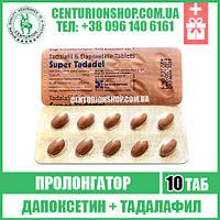 Пролонгатор SUPER TADADEL | Тадалафил + Дапоксетин | 10 таб - Сиалис
