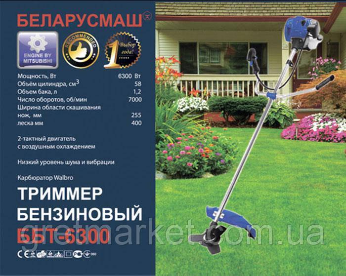 Бензокоса Беларусмаш ББТ-6300