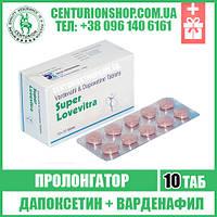 SUPER LOVEVITRA | Варденафил + Дапоксетин | 10 таб Левитра