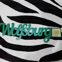 Вольсбург