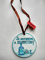 Медаль для любителів хильнути чарку