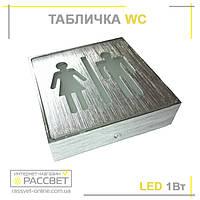 """Светодиодная табличка """"WC"""", """"Туалет"""" LED-NGS-35 1W с аккумулятором"""