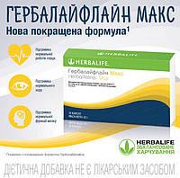 Гербалайф-лайн (Омега-3 Жирные кислоты)