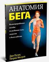 Анатомия бега (2-е издание)
