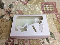 Коробка Пудра для эклеров, зефира 250*170*60 (Бабочки), фото 1