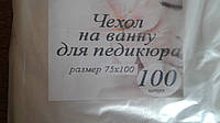 Чехол на ванну для педикюра 100*75 (100 шт/уп).