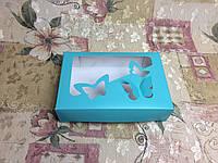 Коробка под зефир / *h=6* / 250х170х60 мм / печать-Бирюз / окно-Бабочка, фото 1
