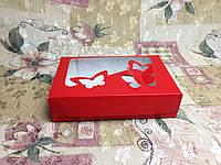 Коробка Красная для эклеров, зефира 250*170*60 (Бабочки)