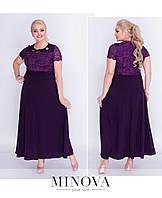 Нарядное вечернее платье большого размера ТМ Minova р. 54,56,58,60,62,64
