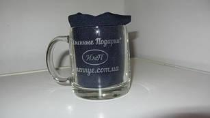 Подарочная чашка с гравировкой