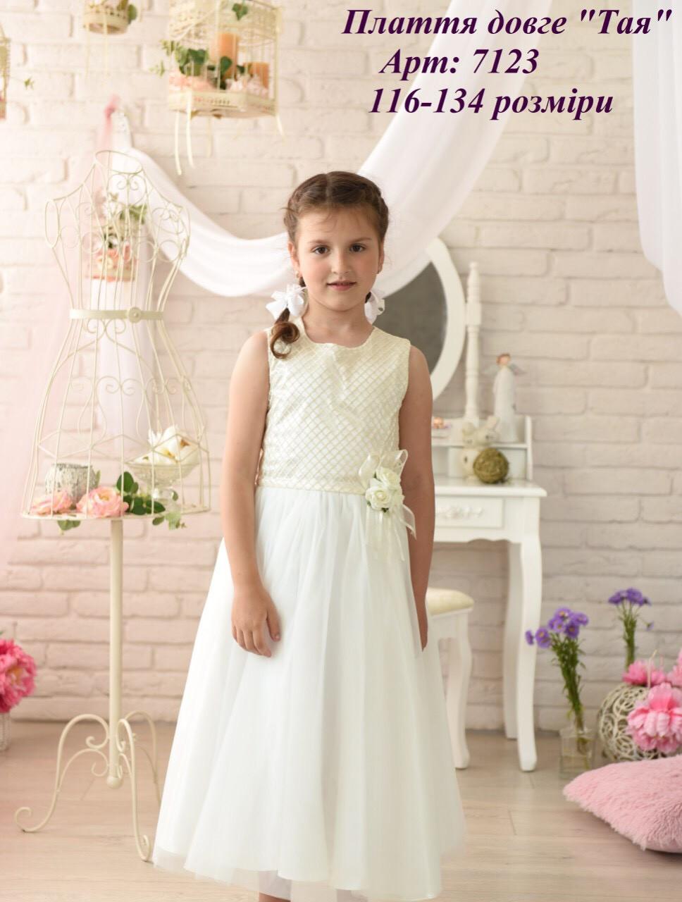 Детское нарядное платье  для девочки 7123, размеры 116-134