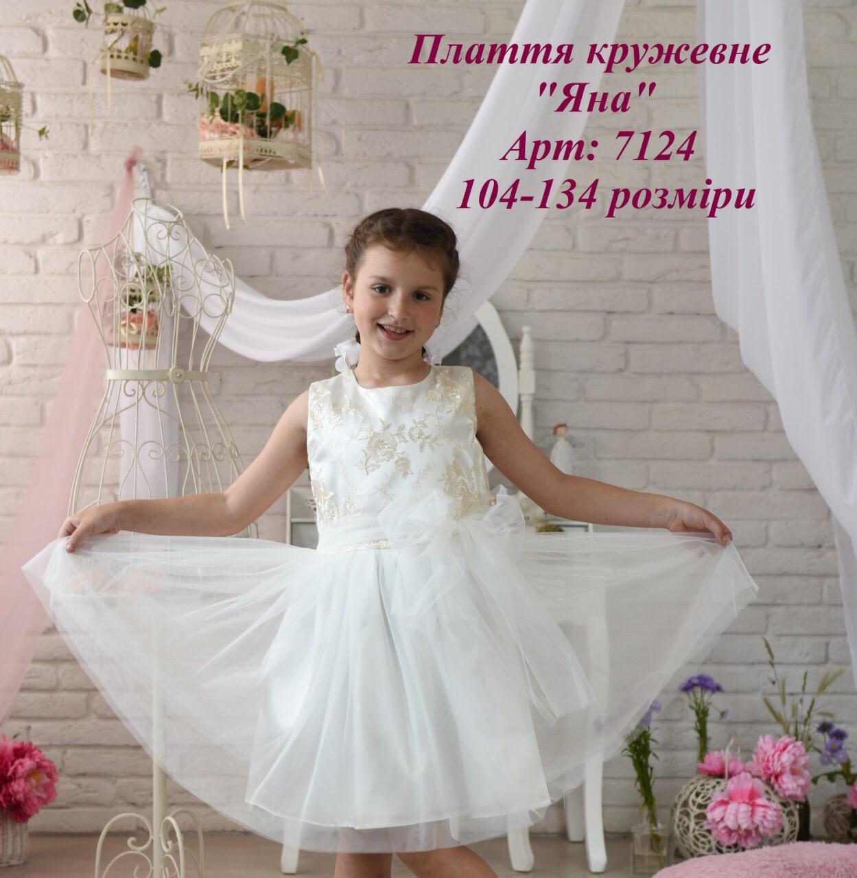 Детское нарядное платье  для девочки 7124, размеры 104-134