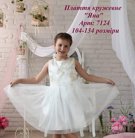 Детское нарядное платье  для девочки 7124, размеры 104-134, фото 2