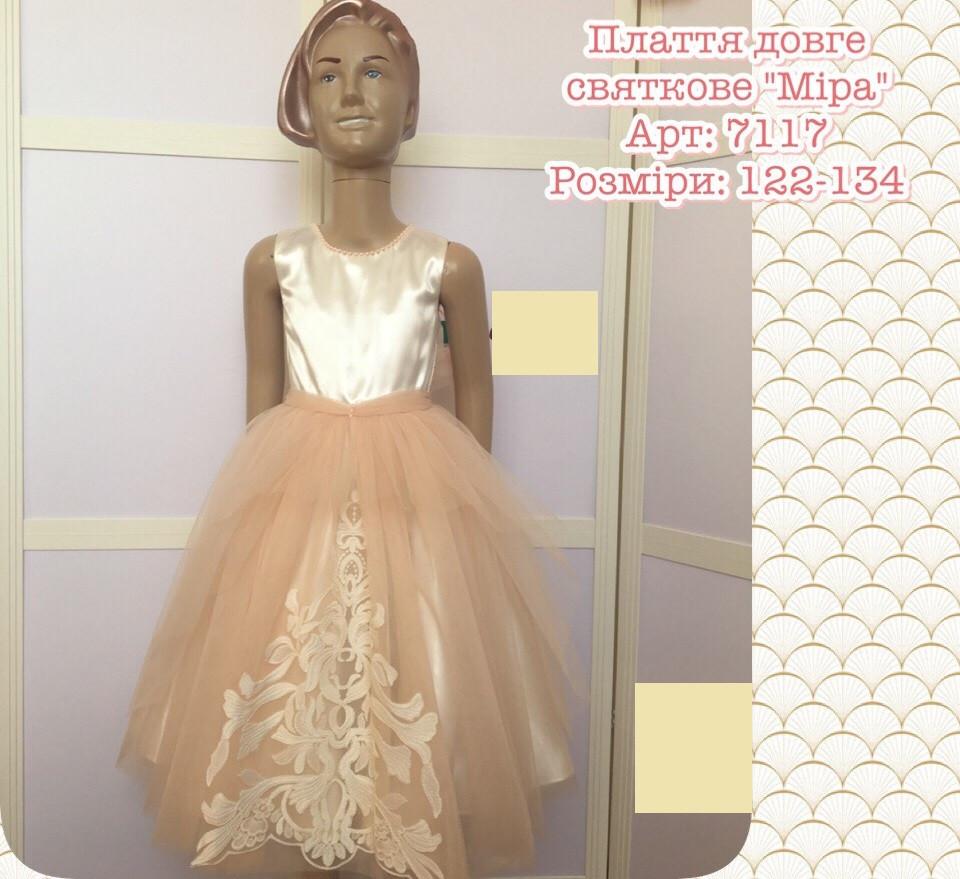 Детское нарядное платье  для девочки 7117, размеры 122-134