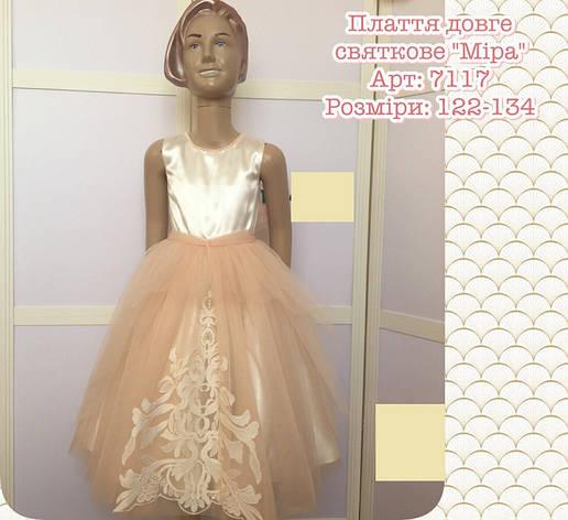 Детское нарядное платье  для девочки 7117, размеры 122-134, фото 2
