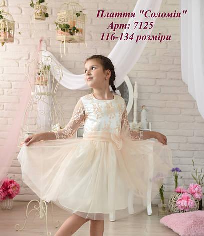 Детское нарядное платье  для девочки 7125, размеры 116-134, фото 2