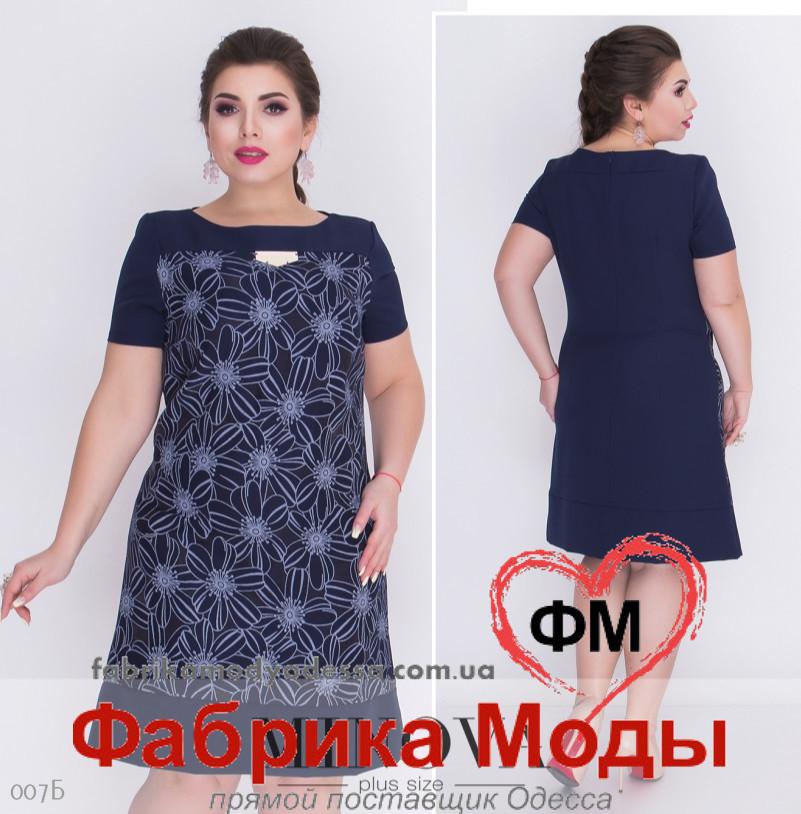 2bfcc6109a5 Платье-трапеция с короткими рукавами ТМ Minova недорого в Украине России  Казахстане р. 50
