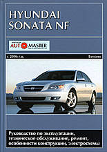 HYUNDAI SONATA NF  Модели с 2006г.в.  Бензин  Руководство по ремонту и эксплуатации