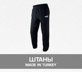 Штаны (Made in Turkey)