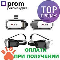3D очки виртуальной реальности с пультом управления 2-го поколения для Android/IOS VR BOX от 3.5 до 6 дюймов, фото 1