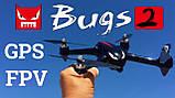 Квадрокоптер от MJX Bugs 2 B2W | WI-FI FPV Камера 5GHz | GPS | автовозврат, фото 2
