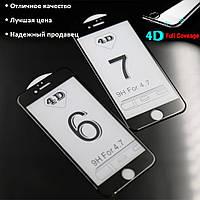 Защитное стекло 3D 4D 5D для iPhone 7 Plus полное покрытие