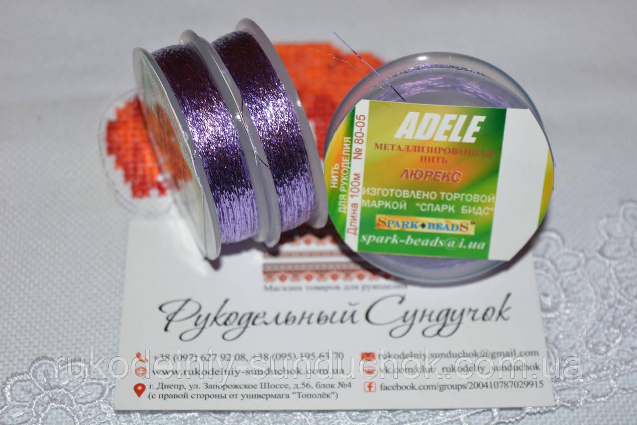 Люрекс Адель №05. Фиолетовый 100 метров
