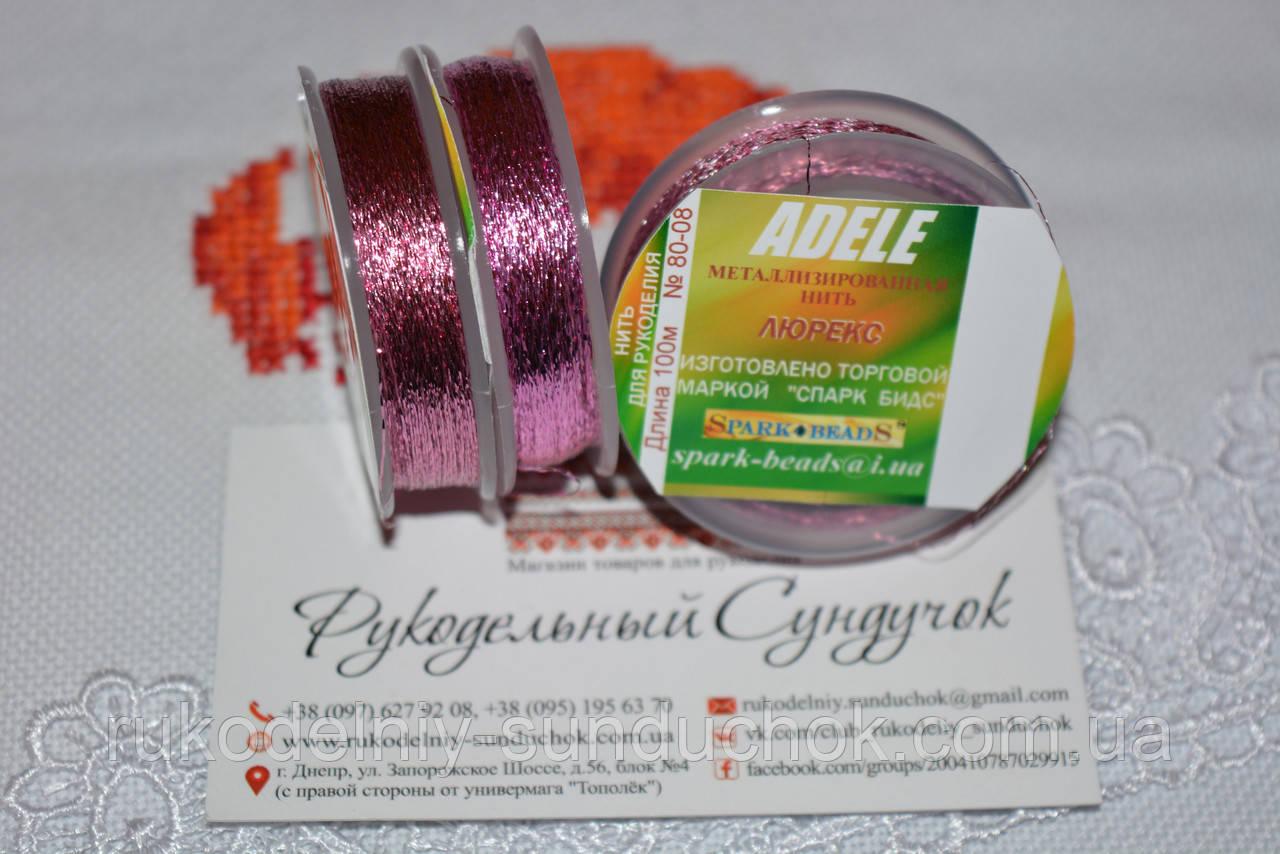 Люрекс Адель №08. Розовый светлый 100 метров