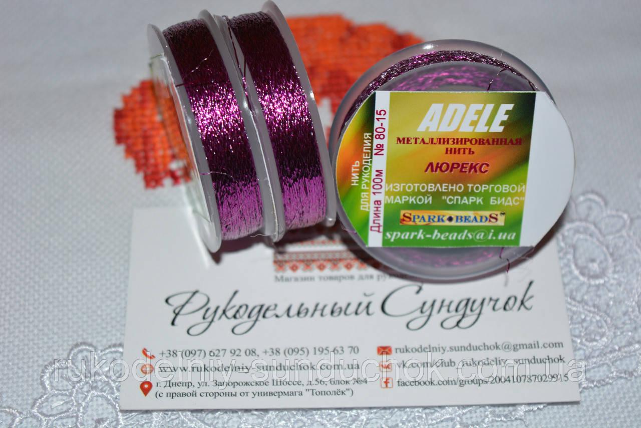 Люрекс Адель №15. Фиолетовый яркий 100 метров