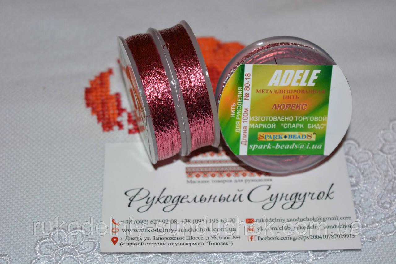Люрекс Адель №18. Розовый 100 метров