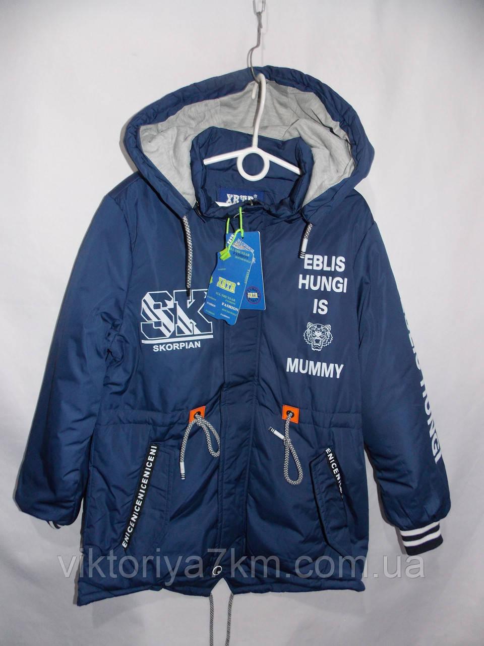"""Куртка детская демисезонная на мальчика (6-10 лет) """"Kid"""" RS2-5012"""