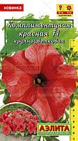 Семена Петуния Комплиментуния крупноцветковая Красная  F1, 10 семян Аэлита