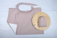 Накидка для кормления + сумочка-чехол, Капучино