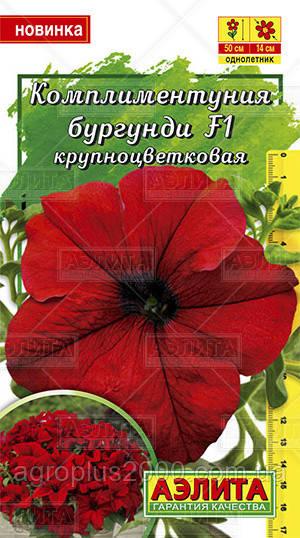 Семена Петуния Комплиментуния крупноцветковая Бургунди  F1, 10 семян Аэлита