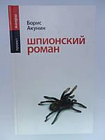 Акунин Б. Шпионский роман (б/у).